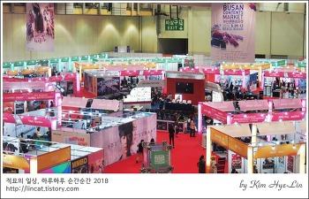 [적묘의 벡스코]BCM2018,BCM MARKET,B2B,제12회 부산콘텐츠마켓,생생후기