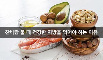 쌀쌀해지는 가을 환절기에 지방을 섭취해야 하는 이유!