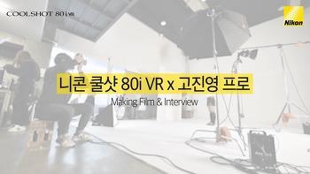 [COOLSHOT 80i VR] KLPGA 스타, 고진영 프로와 니콘 COOLSHOT 80i VR의 만남 Making Film & Interview