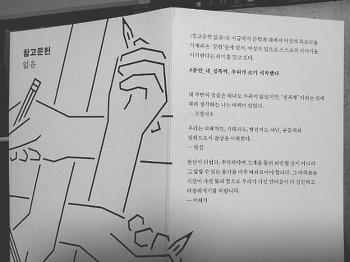 [인디언밥 2월 레터] 같이