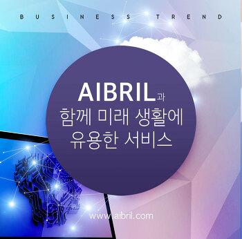 AIBRIL과 함께 미래 생활에 유용한 서비스