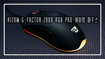 RIZUM G-FACTOR Z900 RGB PRO 게이밍 마우스