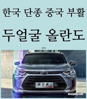 한국은 단종 중국은 부활, 쉐보레 올란도 두얼굴
