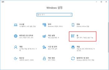 윈도우10 기본앱 설정 방법