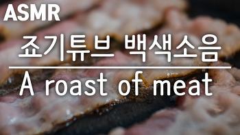새벽까지 잠이 안오신다고요?! 백색소음 한번 들어보세요! [죠기튜브] 고기굽는소리 ASMR 백색소음 ( meat roasting sound) #white noise ASMR