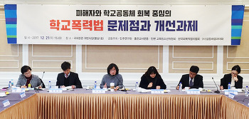 [토론회 결과보도]피해자와 공동체 회복을 위한 학교폭력법 문제점과 개선과제 토론회 결과