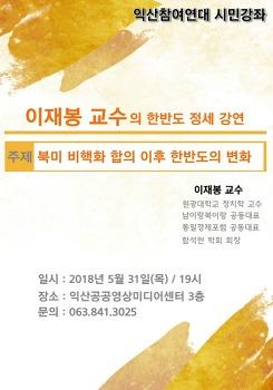 [강좌 안내]익산참여연대 시민강좌 5.31(토) 19시. 영상미디어센터