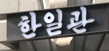 한일관 대표 패혈증 사망 프렌치불독 주인 연예인 최시원?