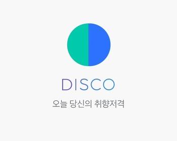 [최재홍의 Tech Talk, IT Trend 읽기] 컨텐츠와 AI에 방점을 찍다, DISCO