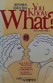 """미국 생활영어 외우기 from  """"You Know What?"""""""