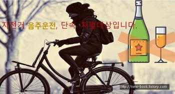 새책-[행정안전부] 9월부터 자전거 음주운전시 단속 · 처벌 대상!
