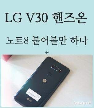 직접 체험한 LG V30, 노트8 붙어볼만 하다