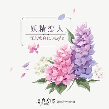 왕동청(왕동성)과 메인(May'n)의 《妖精恋人 요정연인》, 애니메이션 《팬텀 인 더 트와일라잇》시즌5 ED곡