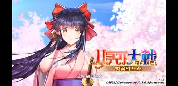 화제의 게임, 턴제RPG 사쿠라대전:벚꽃의노래 재미있네요~ 할만한모바일게임