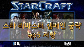 스타 리마스터-오리지널-ep5-저항; 미션 6~7