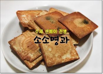 수제 센베이 전병 소소명과 (어린이간식, 명절선물용으로 딱!)
