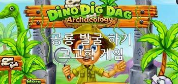 공룡 화석 캐기 - Dino Dig Dag : Archaeology