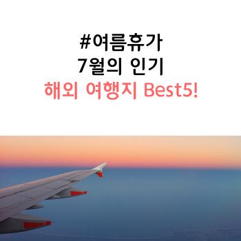 [카드뉴스 6편]#여름휴가 7월의 인기 해외여행지 Best5!