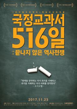 국정교과서 516일: 끝나지 않은 역사전쟁 | 백승우