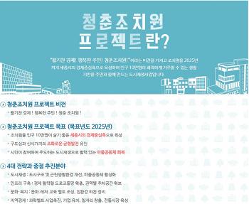 [기자단 출동] 세종시와 함께하는 청춘조치원 프로젝트