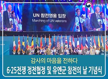 6.25전쟁 정전협정 및 유엔군 참전의 날 기념식, 감사의 마음을 전하다