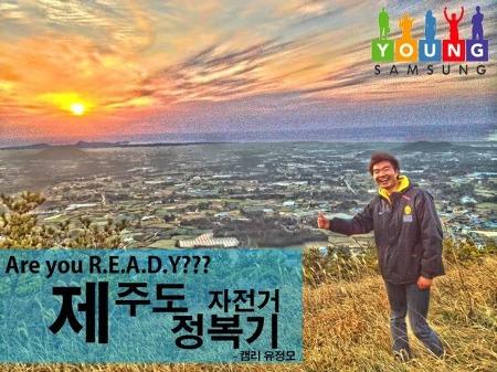 삼성그룹 대학생기자단] [부산1조/유정모] 제주도 겨울 여행! - Story와 Tip을 담아~^0^!