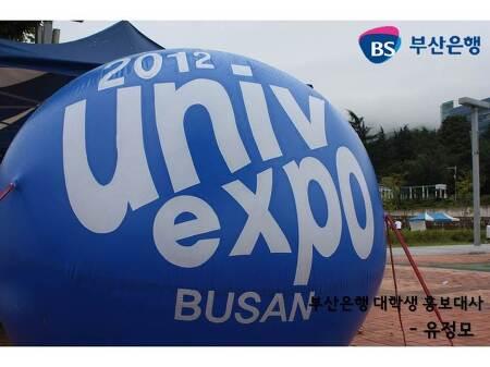 2012 Univ Expo Busan에서 부산은행을 말하다.