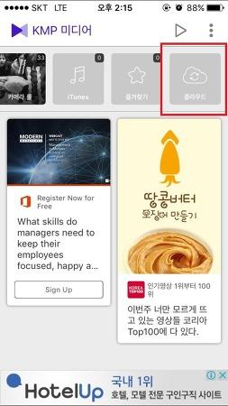 KMPlayer 클라우드로 연계해서 동영상 보기! (Android+iOS)