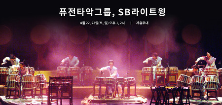 [남이섬 / 공연] 퓨전타악그룹, SB라이트윙