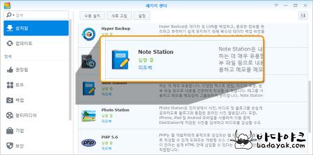 시놀로지 NAS에서 제공하는 메모 어플 노트 스테이션