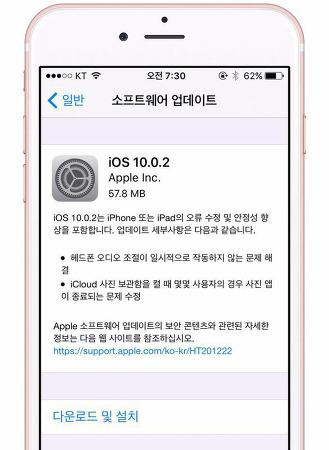 iOS 10.0.2 정식 버전 업데이트 방법 및 내용 정리
