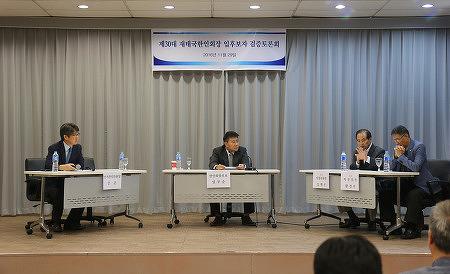 제30대 재태국 한인회장 후보자 검증 토론회 열려