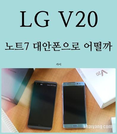LG V20 한달 사용후 느낌, 노트7 대안폰으로 어떨까?