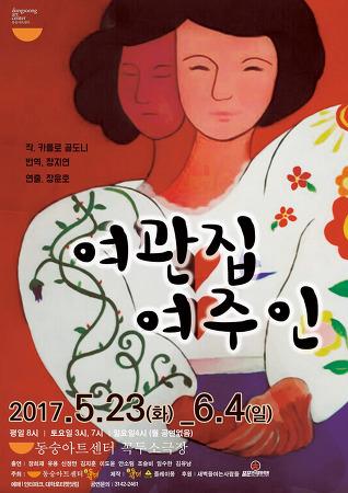 관객의 마음을 꿰뚫는 위트있는 연극<여관집 여주인>