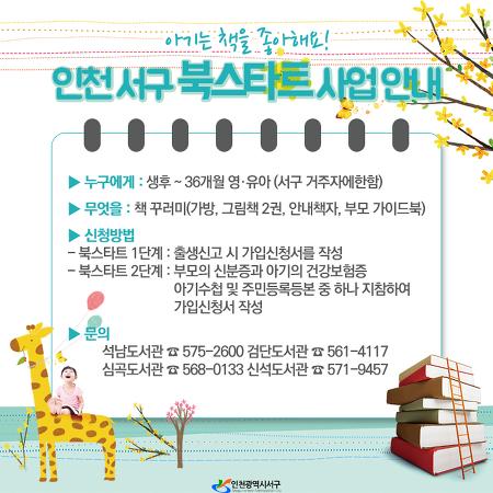 인천 서구 북스타트(BookStart) 사업 안내