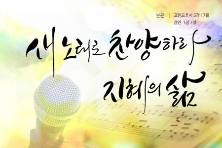 [정명석 목사의 설교말씀] 새 노래로 찬양하라. 지혜의 삶