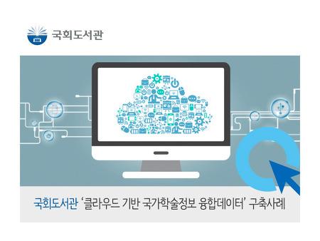 [국회도서관] 클라우드기반 국가학술정보 융합데이터 구축사례