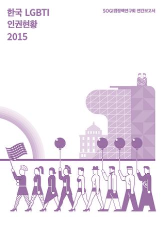 한국 LBGTI 인권 현황 2015 (발간2016.5.17)