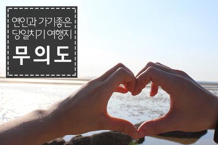 연인과 가기 좋은 당일치기 여행지 무의도 인천 여행 추천 | 하나개 해수욕장 체험 프로그램 씨스카이월드