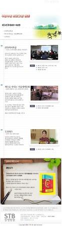 증산도 STB상생방송 2017년 3월 4주차 방송편성표