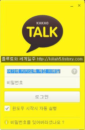 [공식버전] 카카오톡 PC버전 Kakao Talk PC 버전