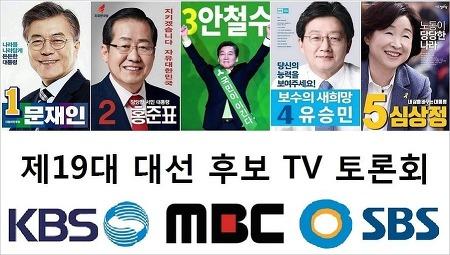 제19대 대선 후보 티비 토론회 일정과 시간