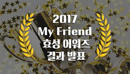 """2017 My Friend 효성 어워즈 """"투표 결과와 당첨자를 공개합니다"""""""