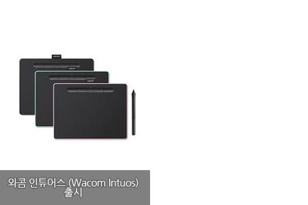 파스텔톤으로 업그레이드 된 펜 태블릿, 새로운 와콤 인튜어스(Intuos)