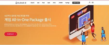성공적인 글로벌 게임 론칭을 위한 클라우드 서비스, Cloud Z All-in-One Package