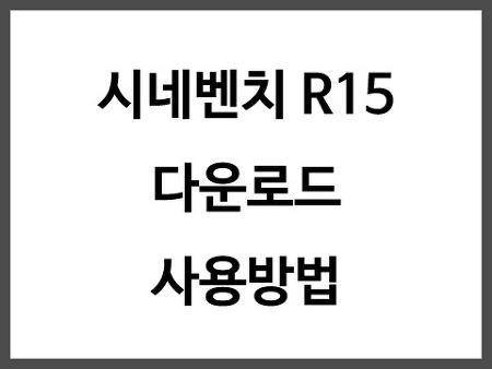 시네벤치 R15 (Cinebench R15) 다운로드, 사용방법