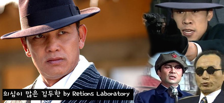 의심이 많은 김두한 by Retions Laboratory