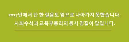 [성명서] 국가교육회의 대학입시 제도 개편 권고안 발표에 대한 좋은교사운동의 입장