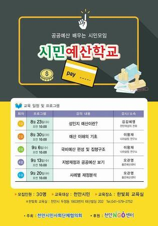 [천안시민사회단체협의회] 시민예산학교