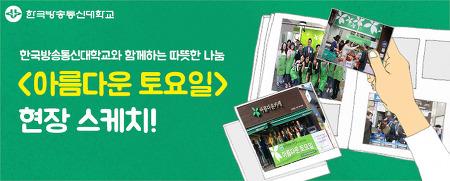 한국방송통신대학교와 함께하는 따뜻한 나눔, <아름다운 토요일> 현장 스케치!